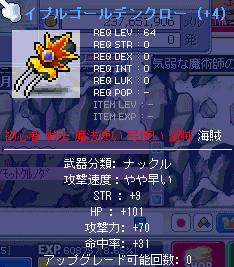 めいぽ MGクロー 完成
