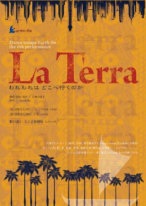 la_terra_omote_s.jpg