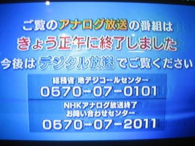 IMG_0015_20110726232101.jpg