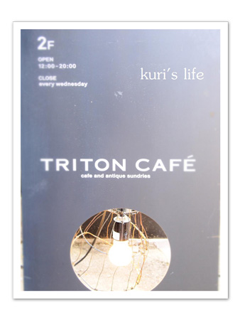 120423(カフェ)TRITON-CAFE