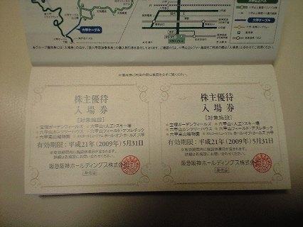 阪急阪神2 0811