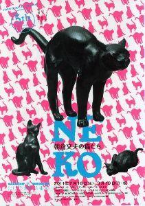 朝倉文夫の猫たち