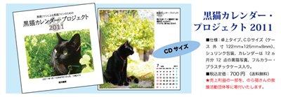 黒猫カレンダー