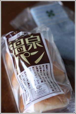 onsen pan
