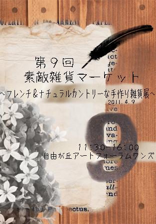 9sutekizakka450.jpg