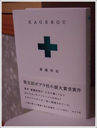kagerou.jpg