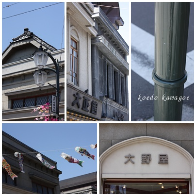 kawagoe1.jpg