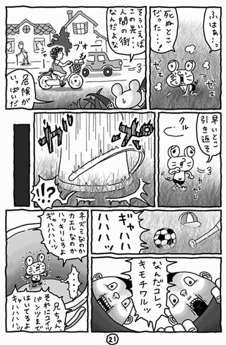 エコおじさん21