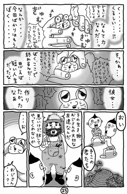 エコおじさん23