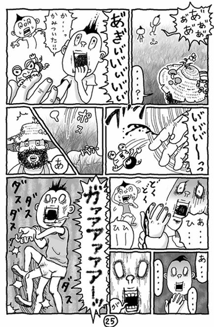 エコおじさん25