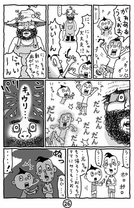 エコおじさん26