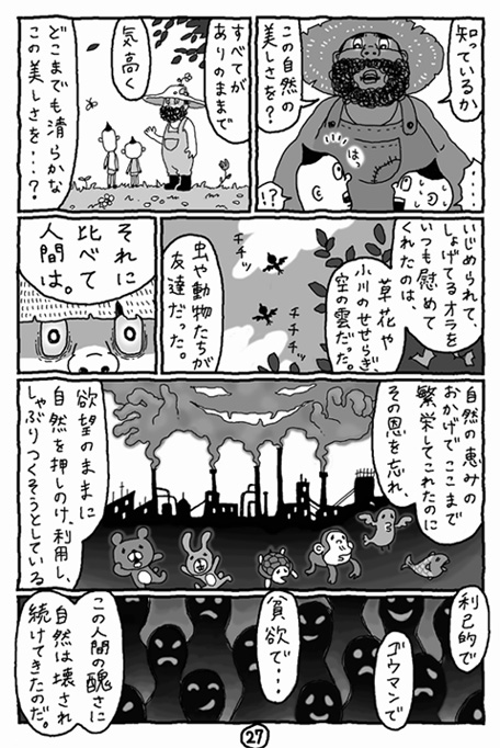 エコおじさん27