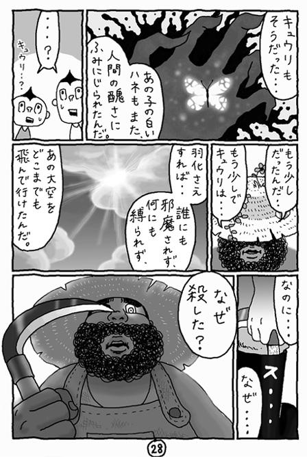 エコおじさん28