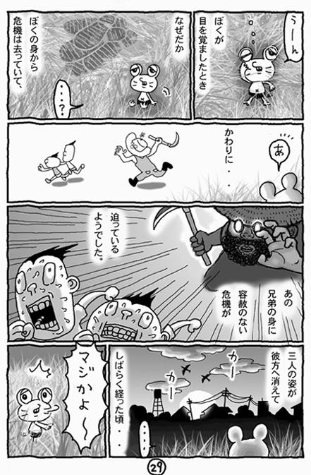 エコおじさん29