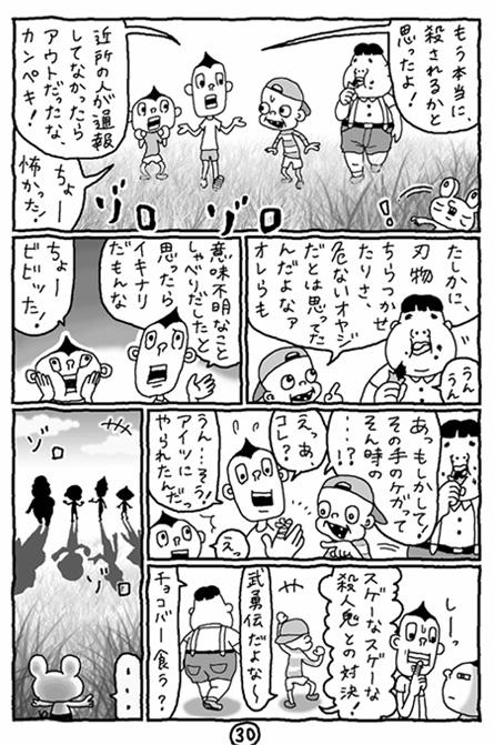 エコおじさん30