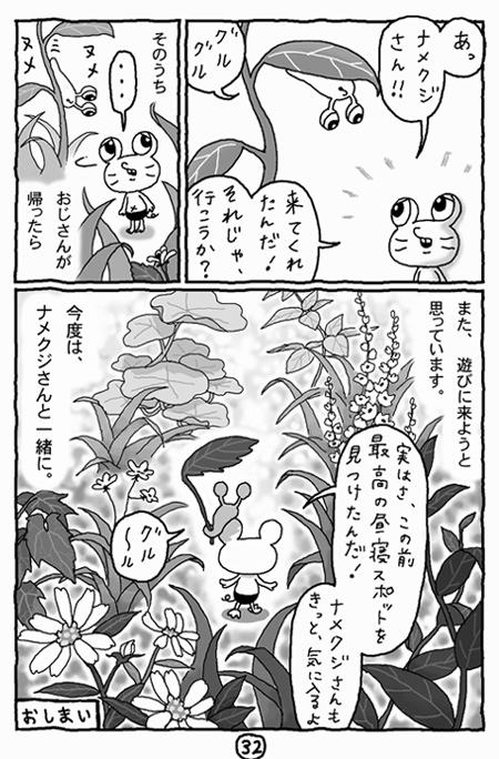 エコおじさん32
