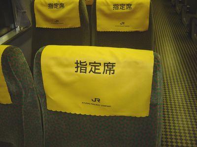 指定席カバー