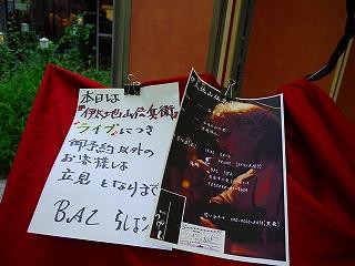 2009.7.16 らぱん_027
