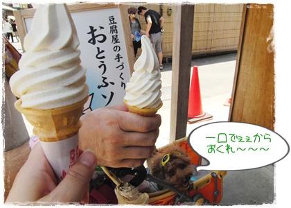 20110709blog13.jpg