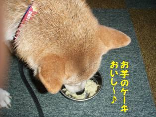 お芋のケーキ