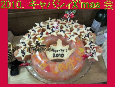 2010.12.11ケーキ