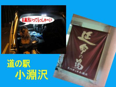 2011.5.3温泉