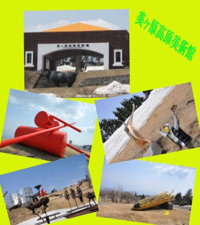 2011.5.4美ヶ原高原美術館