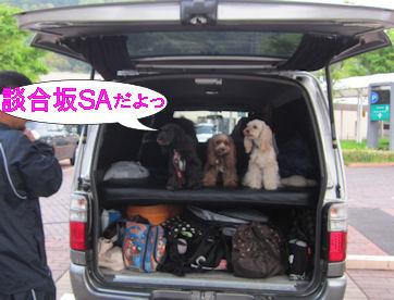 2011.5.5談合坂