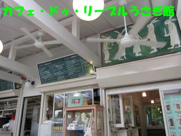 2010.10.6うさぎ館