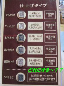 2010.11.30どんな仕上がりにする~??