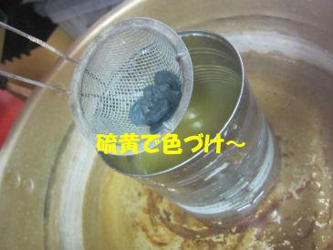 2010.11.30染め~