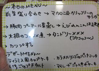 2010.12.11お品書き