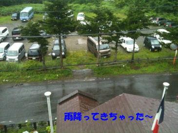 2010.7.17雨ダー