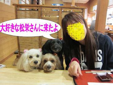 2011.1.10松栄さん