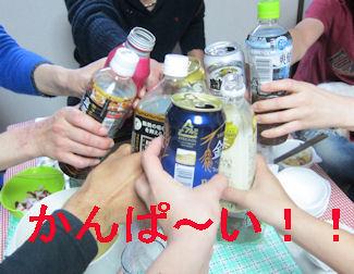 2011.2.6宴のはじまり~