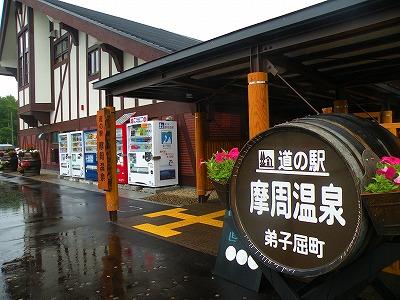 道の駅がリニューアルオープン