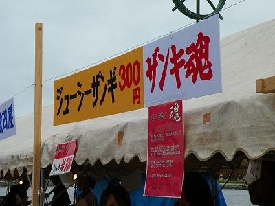 釧路でB級グルメの祭典