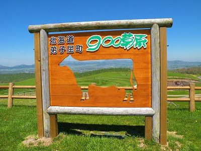 緑増す900草原