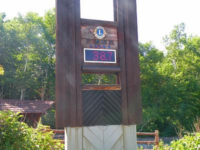 暑い!38.7度