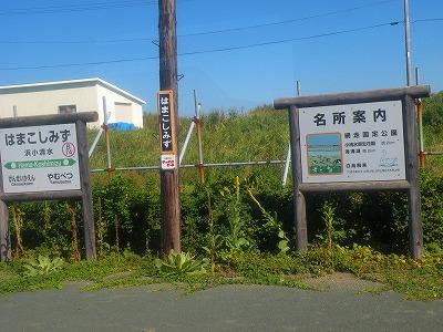 川湯→網走 朝の列車の窓から