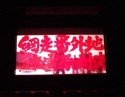 網走フィルムフェスティバル
