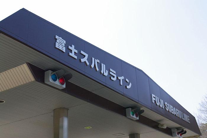 05fuji01