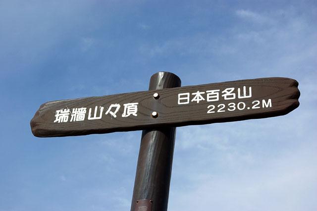 09瑞牆山10