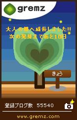 1314102422_03282大人の樹 5本目