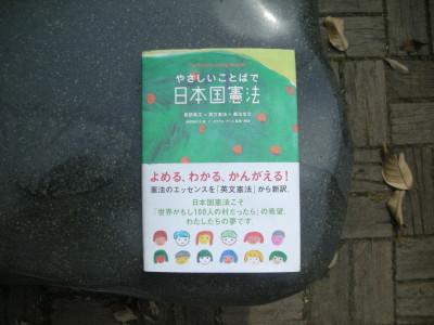 やさしいことばで日本国憲法
