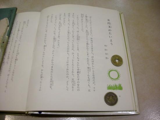 五円玉のたいよう