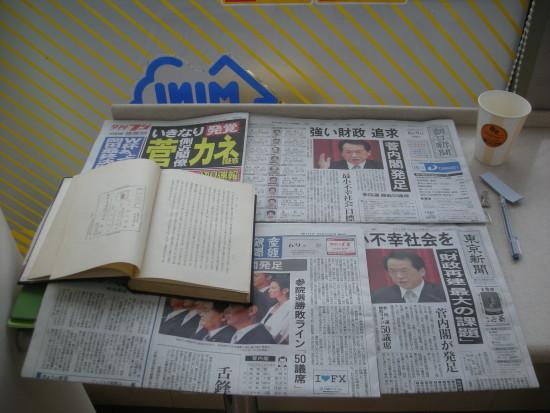 蜜蜂と菅内閣とミニストップ