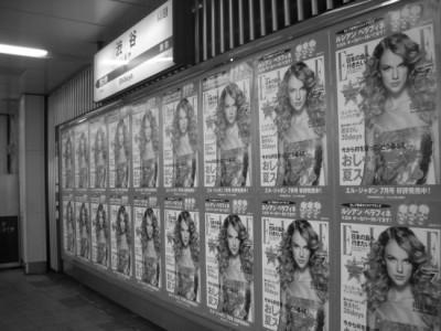 渋谷駅山手線ホーム横400