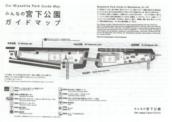 宮下公園チラシ1A横550