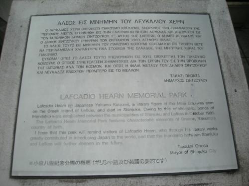 八雲公園の説明板